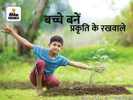 अपने बच्चे को ऐसे बनाएं प्रकृति का बेस्ट फ्रेंड रिलेशनशिप,Relationship - Money Bhaskar