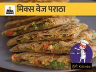 आज बनाएं मिक्स वेज पराठा, गुड़ वाली खीर और मूंग मूली पकौड़ी|फूड,Food - Money Bhaskar