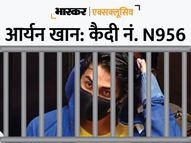 जेल के उस वार्ड में 250 कैदियों के साथ रहेंगे, जहां करवट बदलना भी मुश्किल; लाइन में लगकर लेना होगा खाना महाराष्ट्र,Maharashtra - Money Bhaskar