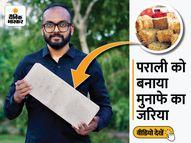 सिविल इंजीनियर तरुण ने पराली और राख से ईंटें बनाना शुरू किया,10 महीनों में ही 3.5 करोड़ के ऑर्डर मिले|DB ओरिजिनल,DB Original - Money Bhaskar