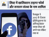 इंटरसेप्टर ने फेसबुक की 'सीक्रेट ब्लैकलिस्ट' लीक की, इसमें भारत के 10 खतरनाक संगठनों के नामशामिल टेक & ऑटो,Tech & Auto - Money Bhaskar