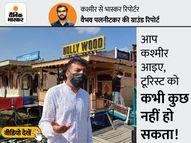 हाल में हुई हत्याओं का पर्यटन पर बहुत कम असर, पर्यटक बोले- कश्मीर जितने ही खूबसूरत यहां के लोग|DB ओरिजिनल,DB Original - Money Bhaskar