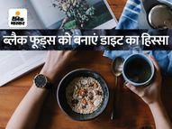 सेहत के लिए किसी सुपरफूड से कम नहीं ब्लैक फूड्स, डाइट में जरूर करें शामिल, वजन घटाने में भी मददगार|फूड,Food - Money Bhaskar