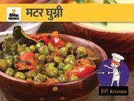 आज बनाएं मटर घुग्नी, बेसन की बर्फी और चना दाल वडा|फूड,Food - Money Bhaskar