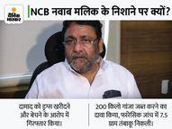 महाराष्ट्र के मंत्री ने दामाद को जमानत मिलने के बाद कहा- BJP के इशारे पर बदनाम किया गया, NCB हाईकोर्ट पहुंची महाराष्ट्र,Maharashtra - Money Bhaskar