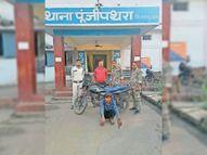 चोरी की बाइक और मोबाइल बेचने निकले आरोपी को किया गिरफ्तार|रायगढ़,Raigarh - Money Bhaskar