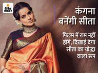 कंगना की फिल्म में सीता की एक अलग कहानी, ना वनवास-सीताहरण और ना राम-रावण युद्ध होगा, स्वयंवर पर खत्म हो जाएगी फिल्म बॉलीवुड,Bollywood - Money Bhaskar