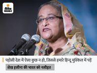 PM शेख हसीना बोलीं- हमलावरों को बख्शेंगे नहीं, लोगों में फूट न पड़े यह भारत को देखना होगा|विदेश,International - Money Bhaskar