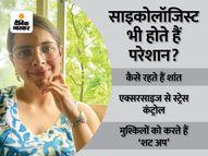 क्लाइंट्स का दर्द हमें भी कर देता है डिप्रेस्ड और बाहर निकलने में एक्सरसाइज करती है मदद ये मैं हूं,Yeh Mein Hoon - Money Bhaskar