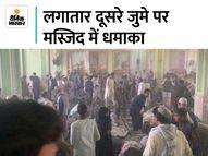 लगातार दूसरे शुक्रवार को शिया मस्जिद में धमाका; 37 लोगों के मारे जाने की खबर, 50 से ज्यादा घायल|विदेश,International - Money Bhaskar