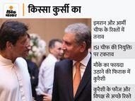 विदेश मंत्री कुरैशी बन सकते हैं नए PM; मीडिया ने उनसे पूछा- क्या आपने नई शेरवानी सिलवा ली|विदेश,International - Money Bhaskar