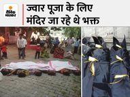 37 लोगों को लेकर जा रही ट्रैक्टर-ट्रॉली पलटी, सभी मृतक दतिया के रहने वाले|झांसी,Jhansi - Money Bhaskar