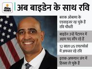 भारतीय मूल के अमेरिकी रवि चौधरी पेंटागन में अहम पोस्ट के लिए चुने गए, डिफेंस एक्सपर्ट हैं चौधरी|विदेश,International - Money Bhaskar