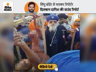 युवक की हत्या पर निहंगों का कबूलनामा- पापी ने गुरु ग्रंथ साहिब की बेअदबी की थी, इसलिए मार डाला; ये काम एजेंसियां करा रहीं|हरियाणा,Haryana - Money Bhaskar