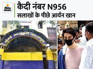 जेल में आर्यन की नई पहचान 'कैदी नंबर 956', घर से आए कपड़े पहनने की इजाजत लेकिन खाने में नहीं मिलेगी कोई छूट बॉलीवुड,Bollywood - Money Bhaskar