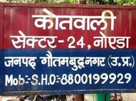 25 लाख की लॉटरी के नाम पर लुटाए 1.75 लाख रुपए, ठगी की हुई जानकारी तो शिकायत करने पहुंचा थाने|गौतम बुद्ध नगर,Gautambudh Nagar - Money Bhaskar
