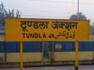 नई दिल्ली-हावड़ा रेल रूट प्रभावित, फिरोजाबाद के टूंडला स्टेशन पर ट्रेनों का इंतजार करते रहे यात्री फिरोजाबाद,Firozabad - Money Bhaskar