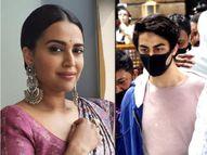 आर्यन को जमानत ना मिलने पर स्वरा भास्कर ने इसे बताया शोषण, ट्रोलर्स बोले- 'नशे में हो क्या?' बॉलीवुड,Bollywood - Money Bhaskar
