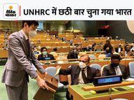 भारतीय मिशन ने कहा- सम्मान, संवाद और सहयोग के जरिए मानवाधिकारों के लिए काम करेंगे|विदेश,International - Money Bhaskar