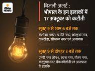 अशोका गार्डन, प्रगति नगर में 9 घंटे गुल रहेगी बिजली, एमपी नगर जोन-1 समेत 20 इलाकों में 6 घंटे सप्लाई नहीं भोपाल,Bhopal - Money Bhaskar