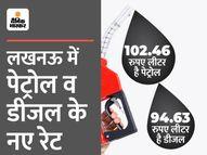 महीने भर में डीजल 3.50 और पेट्रोल 4.50 रुपए बढ़ गया, नई कीमतें जानिए...|लखनऊ,Lucknow - Money Bhaskar