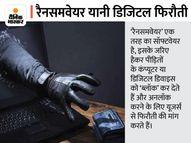 भारत में बढ़ रहे रैनसमवेयर अटैक, 140 देशों की लिस्ट में भारत 6वें पायदान पर टेक & ऑटो,Tech & Auto - Money Bhaskar