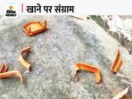 खाना मिलने में देरी हुई तो किया बवाल; तोड़फोड़ कर 2 सुरक्षाकर्मी को भी किया घायल औरंगाबाद (बिहार),Aurangabad (Bihar) - Money Bhaskar