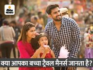 छुट्टी पर निकलने से पहले खुद से पूछें ये सवाल, क्या आपने बच्चे को ट्रैवल मैनर्स सिखाए? रिलेशनशिप,Relationship - Money Bhaskar