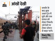 चश्मदीद बोला- धमाका होते ही अफरा-तफरी मच गई, घायल जवान को ठेले पर लेकर बाहर भागे|रायपुर,Raipur - Money Bhaskar