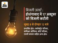 17 अक्टूबर को कलेक्ट्रेट परिसर, कमिश्नर ऑफिस सहित कई इलाकों में 4 घंटे बंद रहेगी बिजली|होशंगाबाद,Hoshangabad - Money Bhaskar