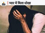 शादी तय होने के बाद मंगेतर ने होटल में युवती को बुलाकर किया रेप, अब शादी से मुकरा भोपाल,Bhopal - Money Bhaskar