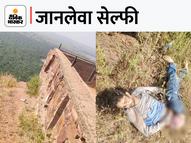जबलपुर से 2 दोस्तों संग नजारा पॉइंट आया था, घूमकर सेल्फी लेते समय फिसला मध्य प्रदेश,Madhya Pradesh - Money Bhaskar