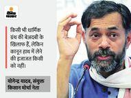 किसान नेता बोले- हमारा आंदोलन कोई धार्मिक मोर्चा नहीं, निहंगों को यहां से चले जाना चाहिए|हरियाणा,Haryana - Money Bhaskar
