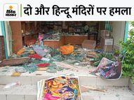 इस्कॉन और काली मंदिर में तोड़फोड़, 1 की मौत; PM शेख हसीना की चेतावनी का नहीं हुआ असर|विदेश,International - Money Bhaskar