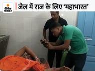 कैदियों के दो गुट वर्चस्व को लेकर भिड़े, पुलिस समझाने गई तो टूट पड़े; दो जवान घायल बेगूसराय,Begusarai - Money Bhaskar