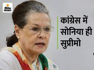 सोनिया को चुनौती देने वालों को मिली हार, आखिर क्यों कोई कांग्रेस में गांधी परिवार का वर्चस्व नहीं तोड़ सका|DB ओरिजिनल,DB Original - Money Bhaskar