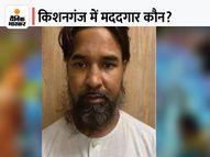 दिल्ली से गिरफ्तार अशरफ का पहचान पत्र एक सरपंच ने बनवाया था, एजेंसियों के रडार पर किशनगंज पटना,Patna - Money Bhaskar