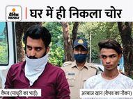 इंदौर में भाई से कहा- जेठानी के पास ज्यादा माल है, ले जाओ इंदौर,Indore - Money Bhaskar