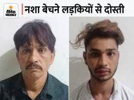 इंस्टाग्राम पर करते थे दोस्ती, फिर नशे की लत लगाकर दूसरी लड़कियों से मिलवाने का बनाते थे दबाव इंदौर,Indore - Money Bhaskar