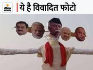 रावण के पुलते की फोटो एडिट कर लगाई भागवत और भाजपा नेताओं की फोटो, आरोपी गिरफ्तार|संभल,Sambhal - Money Bhaskar