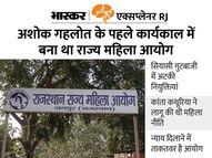 महिला आयोग के अध्यक्ष पद की नियुक्ति में देरी क्यों, डोटासरा के बयान के बाद गरमाया मुद्दा|जयपुर,Jaipur - Money Bhaskar