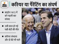 अमेरिकी राष्ट्रपति बाइडेन ने माना कि आसान नहीं होती चाइल्ड केयर, याद की अपनी परेशानी|विदेश,International - Money Bhaskar