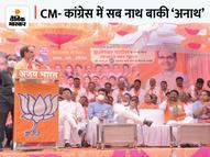 शिवराज बोले- सर्कस हो गई कांग्रेस, सुभाष यादव को CM नहीं बनने दिया, अरुण को सांसद नहीं बनने दे रहे मध्य प्रदेश,Madhya Pradesh - Money Bhaskar
