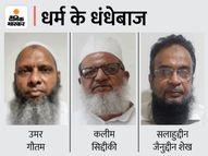 उमर गौतम और सलाहुद्दीन फंड जुटाते थे, अमेरिका-ब्रिटेन से आ रहा था पैसा; ATS ने जुटाए साक्ष्य|लखनऊ,Lucknow - Money Bhaskar