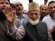 अलगाववादी नेता सैयद अली शाह गिलानी का पोता सरकारी सेवा से बर्खास्त, आतंकवाद के समर्थन का आरोप|विदेश,International - Money Bhaskar