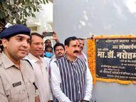 गृहमंत्री मिश्रा बोले- हमारे जिले में अब ऑक्सीजन का इतना उत्पादन होगा कि हम दूसरे जिलों में भेज सकते हैं मध्य प्रदेश,Madhya Pradesh - Money Bhaskar
