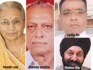 इंदौर में चार लोगों की आंखें डोनेट, आठ लोगों की अंधेरी जिंदगी में होगा उजियारा इंदौर,Indore - Money Bhaskar