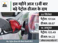 लगातार दूसरे दिन महंगे हुए पेट्रोल-डीजल, इस महीने अब तक पेट्रोल 3.85 और डीजल 4.35 रुपए महंगा हुआ|पर्सनल फाइनेंस,Personal Finance - Money Bhaskar