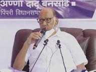 एनसीपी चीफ ने कहा-केंद्रीय एजेंसीज का इस्तेमाल कर रही भाजपा, अस्थिर पंजाब की कीमत हमने इंदिरा गांधी की हत्या के रूप में चुकाई महाराष्ट्र,Maharashtra - Money Bhaskar