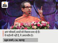 दशहरा रैली में बोले- ठुकराए प्रेमी की तरह व्यवहार कर रही है भाजपा, इनके लिए सत्ता की भूख नशे की लत जैसी है महाराष्ट्र,Maharashtra - Money Bhaskar